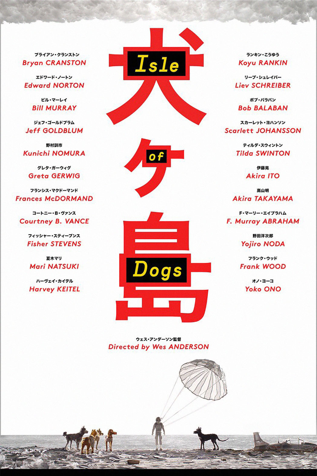 Isle-of-Dogs-poster.jpg